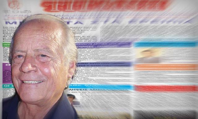 Η Ε.Ι.Ε.Τ. ΒΡΑΒΕΥΣΕ ΤΟΝ ΕΚΛΙΠΟΝΤΑ ΕΚΔΟΤΗ ΑΛΕΞΗ ΑΝΑΣΤΑΣΙΟΥ - Γράφει ο Μιλτιάδης Παππάς