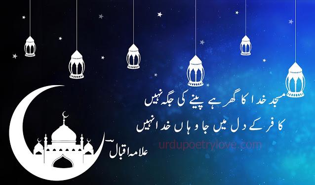 Urdu Poetry | Allama Iqbal Poetry | 10 Best Urdu Poetry Images