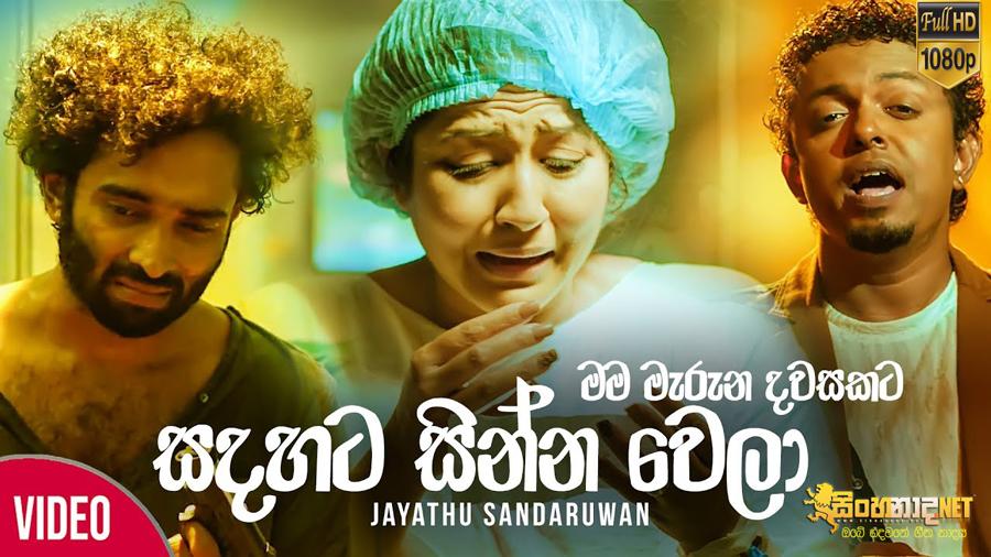 Sadahata Sinna Wela - Jayathu Sandaruwan Official Music Video.mp4