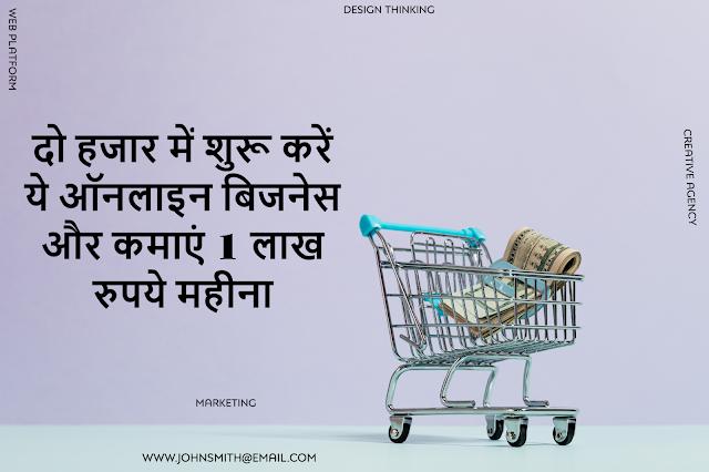 दो हजार में शुरू करें ये ऑनलाइन बिजनेस और कमाएं 1 लाख रुपये महीना