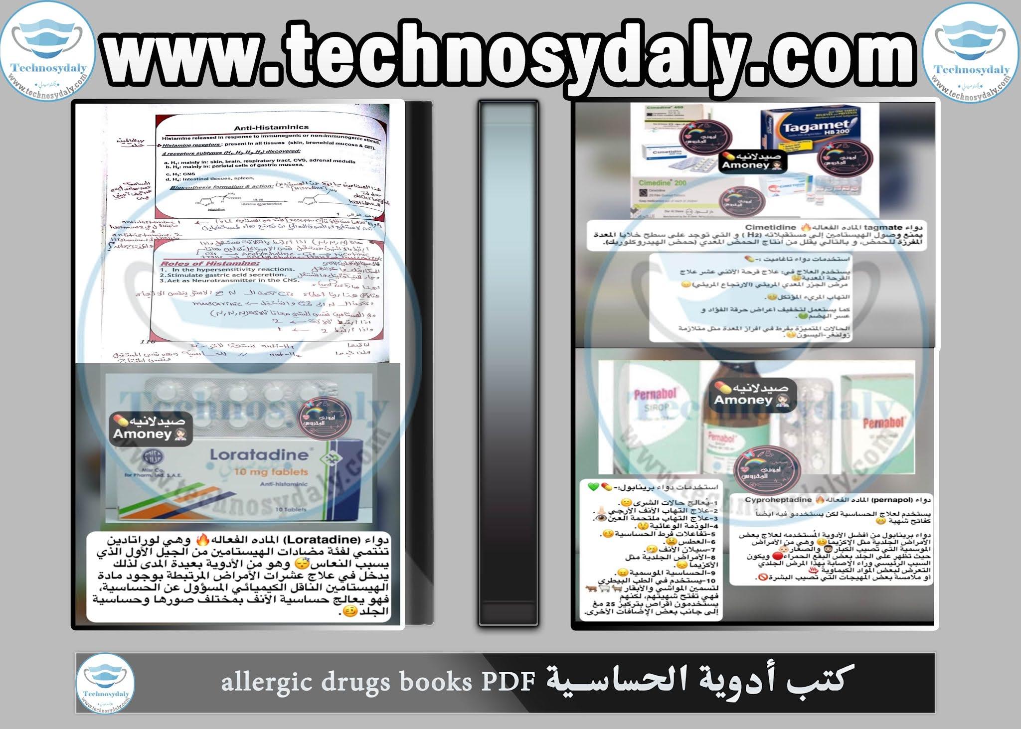 كتب أدوية الحساسية allergic drugs books PDF