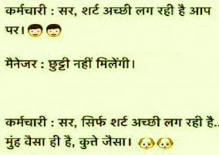 funny jokes in hindi images 2021