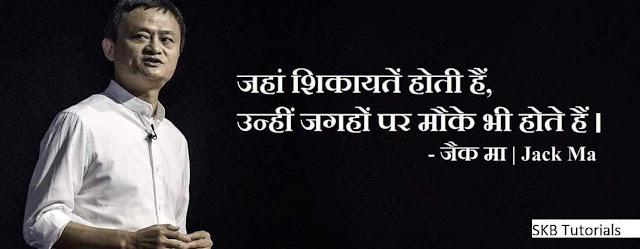 jack ma sucessful people china quotes in hindi
