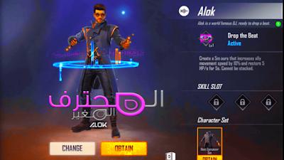 Alok Vs K In Free Fire: أيهما أقوى؟