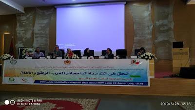 """ندوة علمية حول """"الحق في التربية الدامجة بالمغرب. الواقع و الآفاق: الإعاقة الذهنية نموذجا"""