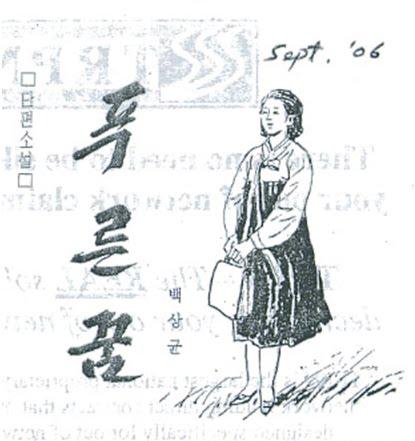 North Korean Literature in English: The Mission