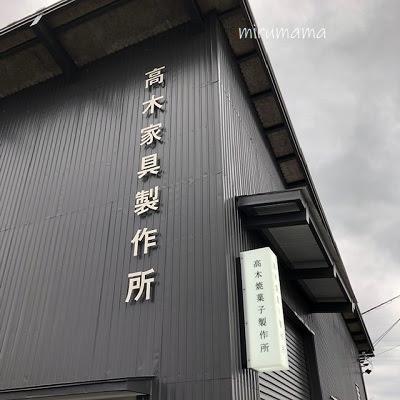 高木焼菓子の看板