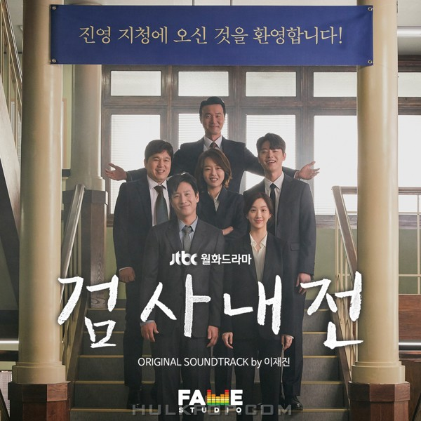 Various Artists – Diary of a Prosecutor OST