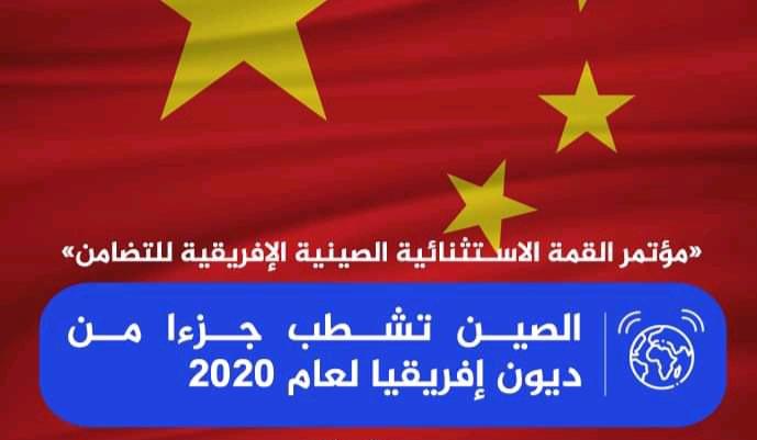 تونس لم تشارك فيها ....الصين تشطب على ديون إفريقيا