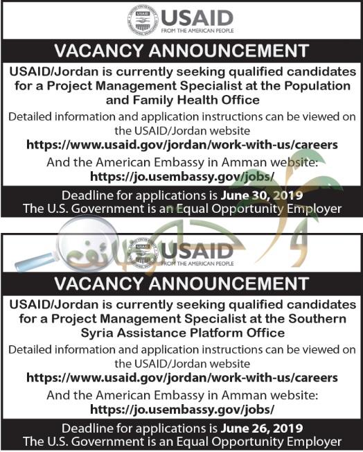وظائف شاغرة لدى وكالة الانماء الامريكية USAID   واحة الوظائف