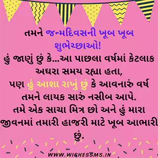 Happy birthday in Gujarati text, happy birthday wishes gujarati, happy birthday quotes in gujarati, happy birthday status in gujarati for brother, happy birthday status gujrati, happy birthday song with name in gujarati, birthday wishes in gujarati language, best birthday wishes for wife in gujarati, gujarati happy birthday status, happy birthday message gujarati, happy birthday status, happy birthday wishes in gujarati text for friend, happy birthday wishes in gujarati, happy birthday status gujarati ma, birthday wishes in gujarati for friend, happy birthday in gujarati language, happy birthday gujarati status, happy birthday sms gujarati, happy birthday message in gujarati, birthday wishes shayari in gujarati