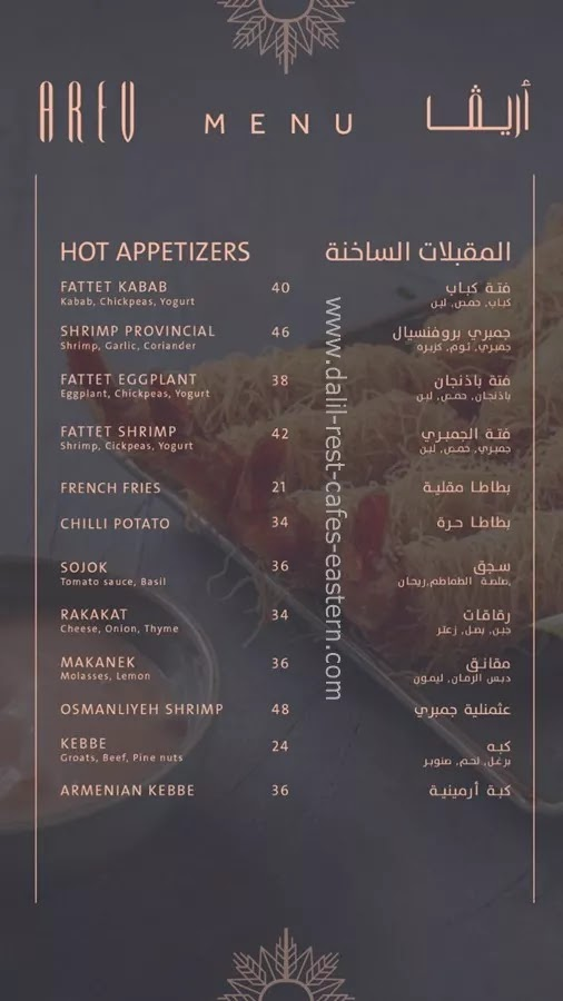 منيو مطعم أريف