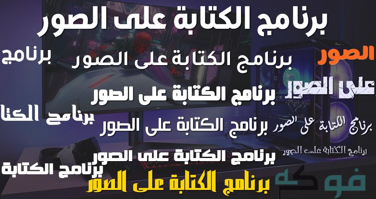 تحميل برنامج تعديل الصور للكمبيوتر عربي من ميديا فاير برابط مباشر مجانا