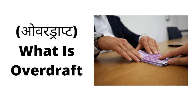 बैंक ओवरड्राफ्ट क्या होता हैं? What Is Bank Overdraft