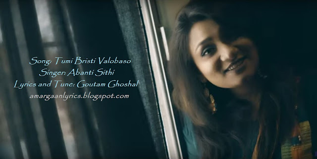 Tumi Bristi Valobaso Lyrics | Abanti Sithi