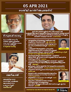 Daily Malayalam Current Affairs 05 Apr 2021
