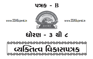 SCE Pragati_Patrak-B