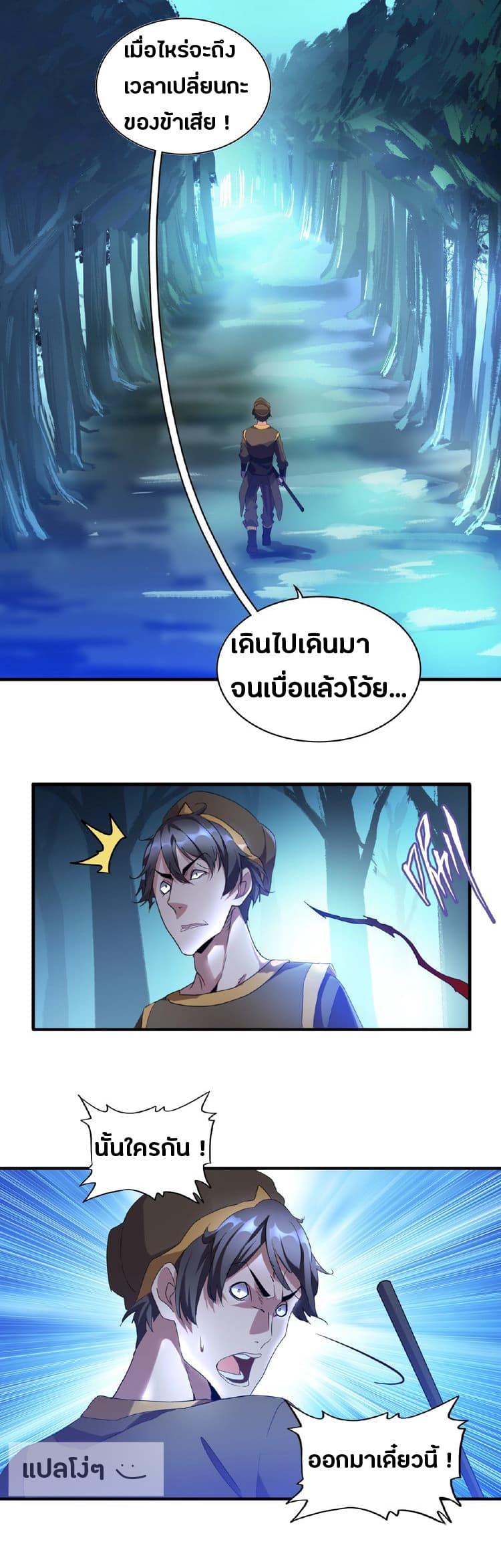 Magic Emperor - หน้า 2