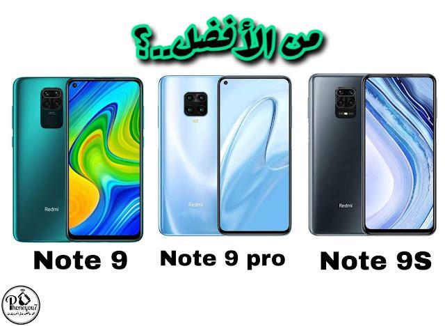 مقارنة شاومي Redmi Note 9 ضد Note 9 Pro ضد Note 9S من الافضل