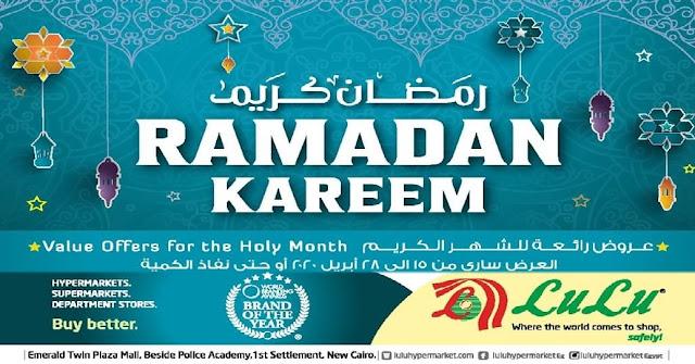 عروض لولو هايبر ماركت من 15 ابريل حتى 28 ابريل 2020 عروض رمضان