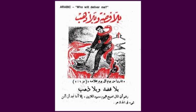 Who will deliver me-Arabic