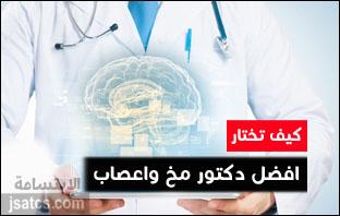 افضل دكتور مخ واعصاب في سليمان الحبيب العليا