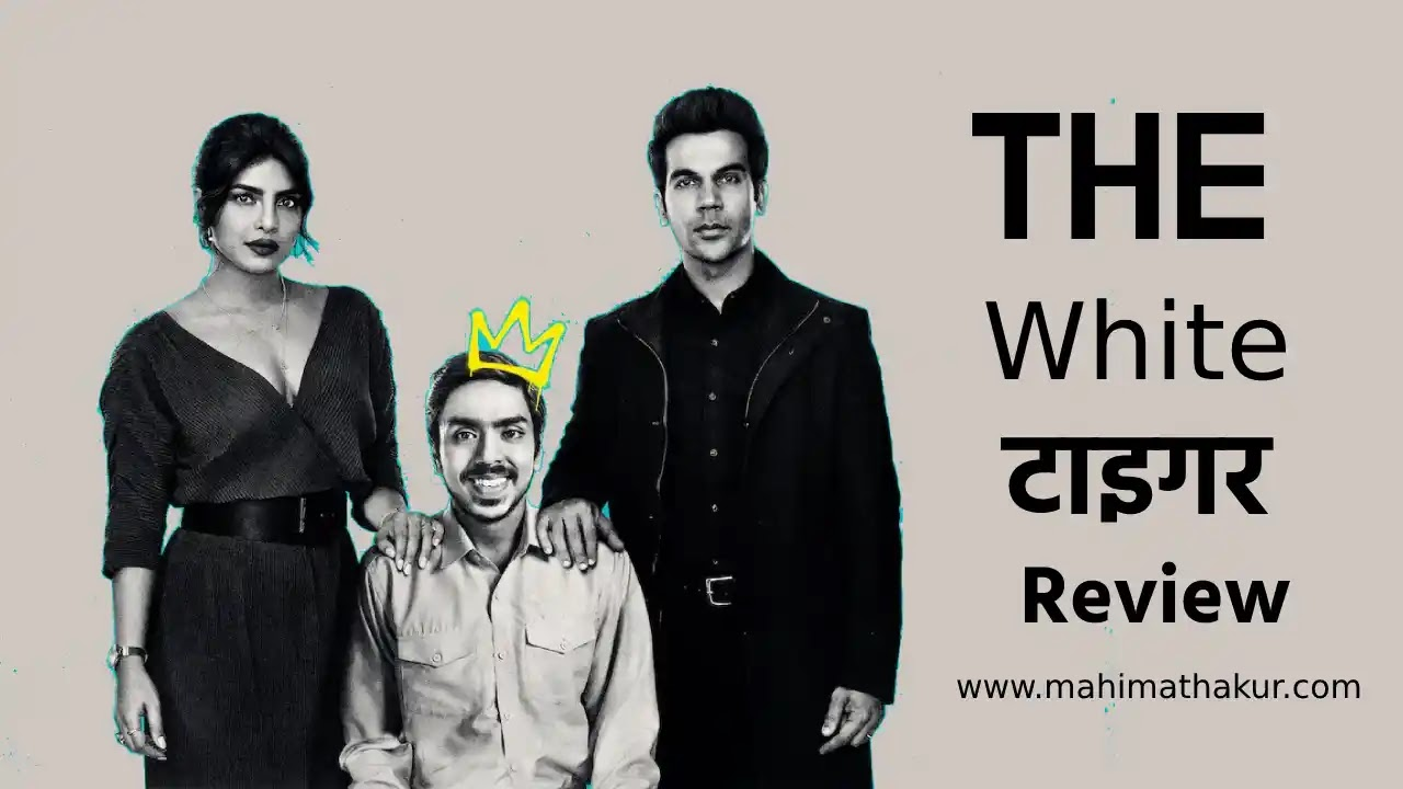 The White Tiger Review In Hindi