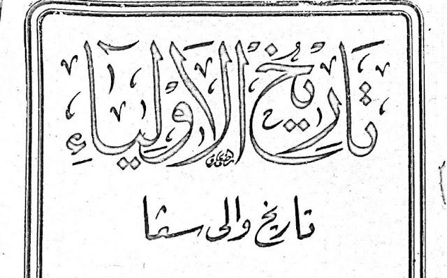 download kitab tarikh auliya karya bisri musthofa