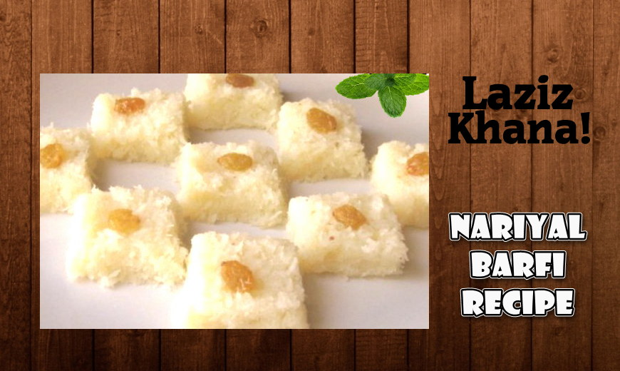 नारियल की बर्फी बनाने की विधि - Nariyal Ki Barfi Recipe in Hindi