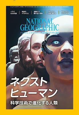 ナショナル ジオグラフィック日本版 2017年04月号 raw zip dl