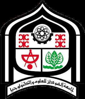 جامعة السودان للعلوم والتكنولوجيا , التخصصات والقبول والموقع الرسمي