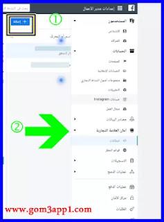 طريقة توثيق موقعك علي فيسبوك