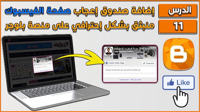دورة بلوجر | الدرس 11 - طريقة إضافة صندوق إعجاب صفحة الفيسبوك منبثق بشكل إحترافي على منصة بلوجر