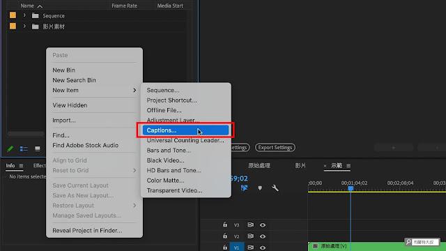 【Adobe Premiere】幫 YouTube 影片加上字幕 --- Captions (註解功能) - 有別於過去 Title 功能,我們必須先新增 Captions 物件