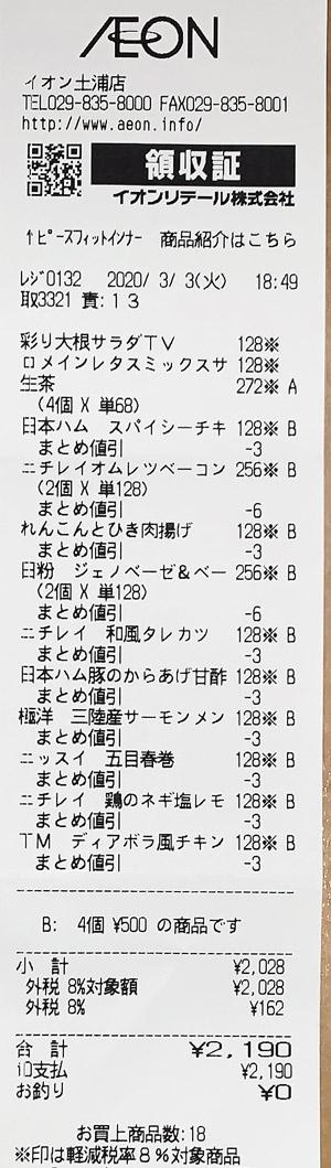 イオン 土浦店 2020/3/3 のレシート