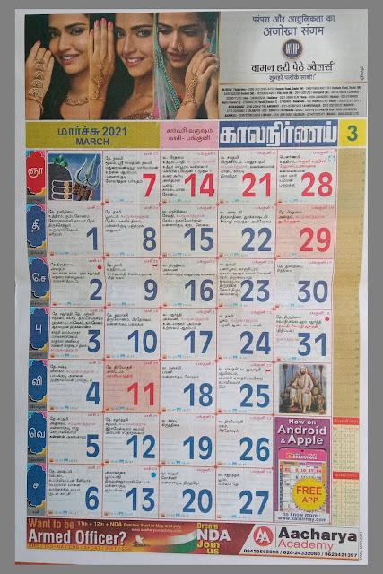 March 2021 Kalnirnay Tamil Calendar