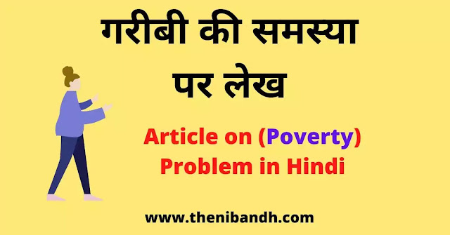 Poverty problem text image