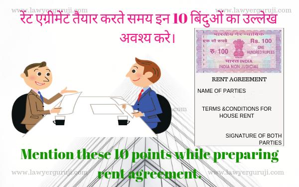 रेंट एग्रीमेंट तैयार करते समय इन 10 बिंदुओं का उल्लेख अवश्य करे। Mention these 10 points while preparing rent agreement.