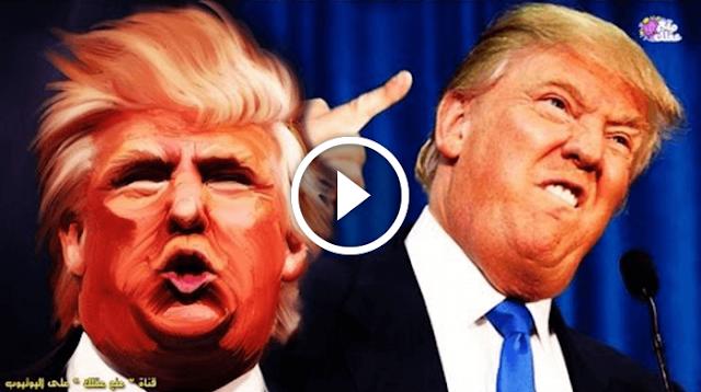 صادم شاهد فضائح و معلومات خطيرة عن رئيس الولايات المتحدة الجديد دونالد ترامب !