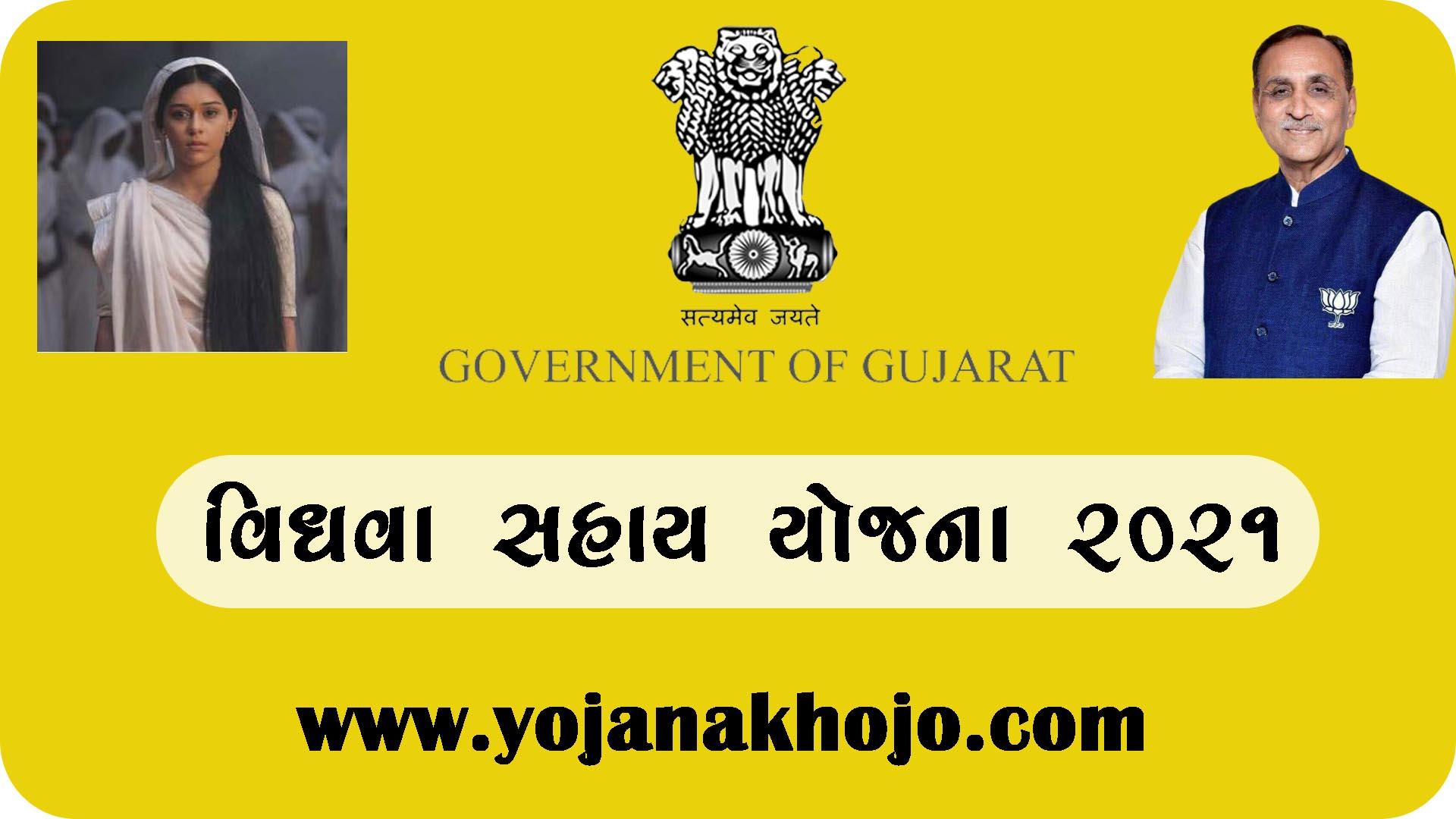 Vidhva Sahay Yojana 2021