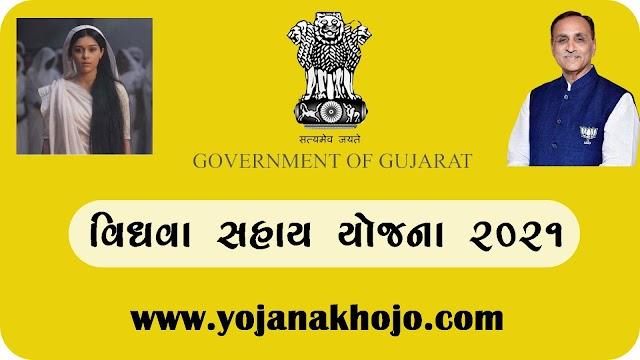 (Apply) Vidhva Sahay Yojana 2021 | Appliction Form PDF Download