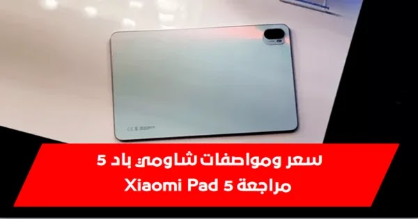 سعر ومواصفات شاومي باد 5 - مراجعة Xiaomi Pad 5