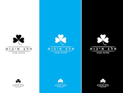 עיצוב מחדש ללוגו   מחלבת חלב איכות