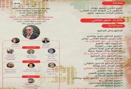 برنامج هذا الحفل العلمي البهيج: