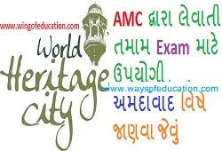 DETAILS FOR ALL AMC EXAM AHMEDABAD
