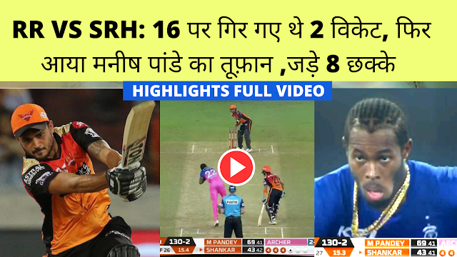 SRH vs RR : SRH win by 8 wickets, Manish pandey steals the show by hitting 8 sixes