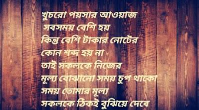 dhard sad shayari bangla