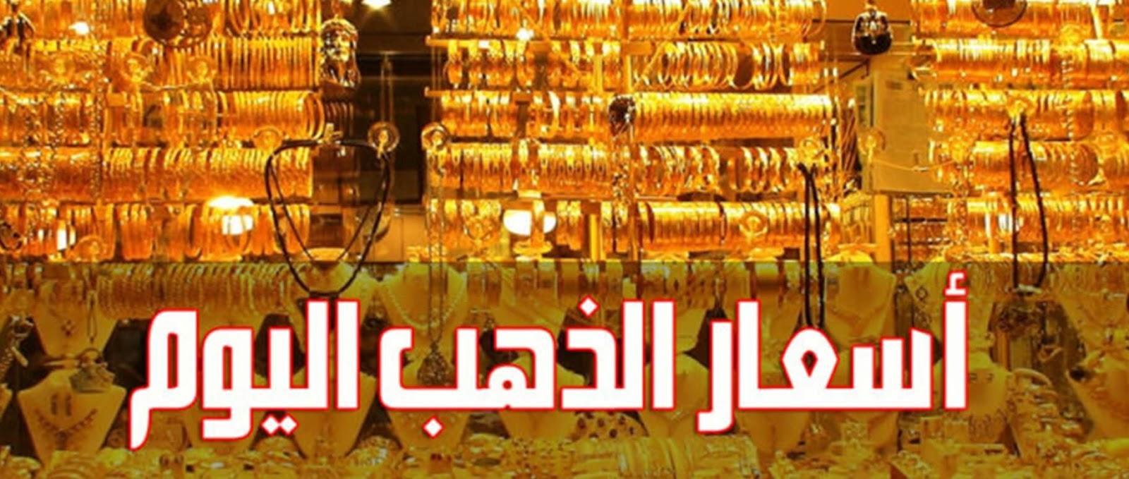 سعر الذهب اليوم,سعر الذهب عيار ٢١ اليوم,سعر الذهب اليوم عيار ١٨,سعر الذهب اليوم عيار 18,سعر الذهب عيار 21 اليوم,سعر الذهب عيار ٢١ اليوم في مصر,سعر الذهب اليوم الخميس,سعر الذهب اليوم الجمعه,سعر الذهب عيار 18,سعر الذهب يوم السبت,سعر الذهب يوم الخميس,سعر الذهب يوم الاثنين,سعر الذهب يوم الثلاثاء,سعر الذهب يناير 2020,سعر الذهب يوم الاربعاء,سعر الذهب يوم الخميس الماضي,سعر الذهب يوم الاحد,i اسعار الذهب,سعر الذهب والدولار,سعر الذهب والفضة اليوم,سعر الذهب والمصنعيه,سعر الذهب والحديد,سعر الذهب والحديد اليوم,سعر الذهب والعملات اليوم,سعر الذهب واحد عيار 21,سعر الذهب والفضة,سعر الذهب الان,سعر الذهب في مصر,سعر الذهب اليوم في مصر,سعر الذهب في السعودية,سعر الذهب عيار 21,سعر الذهب هذا الاسبوع,سعر الذهب هذا اليوم,سعر الذهب هذه اللحظة,سعر الذهب هل سينخفض,سعر الذهب هينزل امتى,سعر الذهب هذا اليوم في العراق,سعر الذهب هولندا,سعر الذهب هولندا اليوم,هل سعر الذهب سينخفض,هل سعر الذهب مرتفع,هل سعر الذهب هينخفض,هل سعر الذهب هيرخص,هل سعر الذهب شامل الضريبه,هل سعر الذهب مرتبط بالدولار,هل سعر الذهب مرتفع أم منخفض اليوم,هل سعر الذهب يشمل الضريبه,سعر الذهب نوفمبر 2020,سعر الذهب نوفمبر 2019,سعر الذهب نوفمبر 2016,سعر الذهب نوفمبر 2018,سعر الذهب نوفمبر ٢٠٢٠,سعر الذهب نوفمبر 2015,سعر الذهب نوفمبر ٢٠١٦,سعر الذهب نوفمبر 2011,سعر الذهب مباشر,سعر الذهب مصر,سعر الذهب مباشر مصر,سعر الذهب مصراوى,سعر الذهب مباشر في مصر الان,سعر الذهب مساء اليوم,سعر الذهب من شهر,سعر الذهب مارس 2020,كم سعر الذهب اليوم,كم سعر الذهب,كم سعر الذهب اليوم عيار 21,كم سعر الذهب عيار 21,كم سعر الذهب الأبيض اليوم,كم سعر الذهب اليوم الجمعة,كم سعر الذهب النهارده,كم سعر الذهب الان,سعر الذهب لحظة بلحظة,سعر الذهب لازوردي,سعر الذهب للبيع,سعر الذهب لازوردي اليوم في مصر,سعر الذهب للبيع عيار 21,سعر الذهب لايف,سعر الذهب لازوردي عيار 18 اليوم,سعر الذهب كم النهارده,سعر الذهب كم اليوم,سعر الذهب كام اليوم,سعر الذهب كام,سعر الذهب كم عيار 21,سعر الذهب كم في مصر,سعر الذهب كم النهارده في مصر,سعر الذهب كيتكو,سعر الذهب قبل ساعه,سعر الذهب قبل كورونا,سعر الذهب قبل شهر,سعر الذهب قطر,سعر الذهب قديم,سعر الذهب قديم اليوم,سعر الذهب قبل عشرين سنه,سعر الذهب قد ايه,سعر