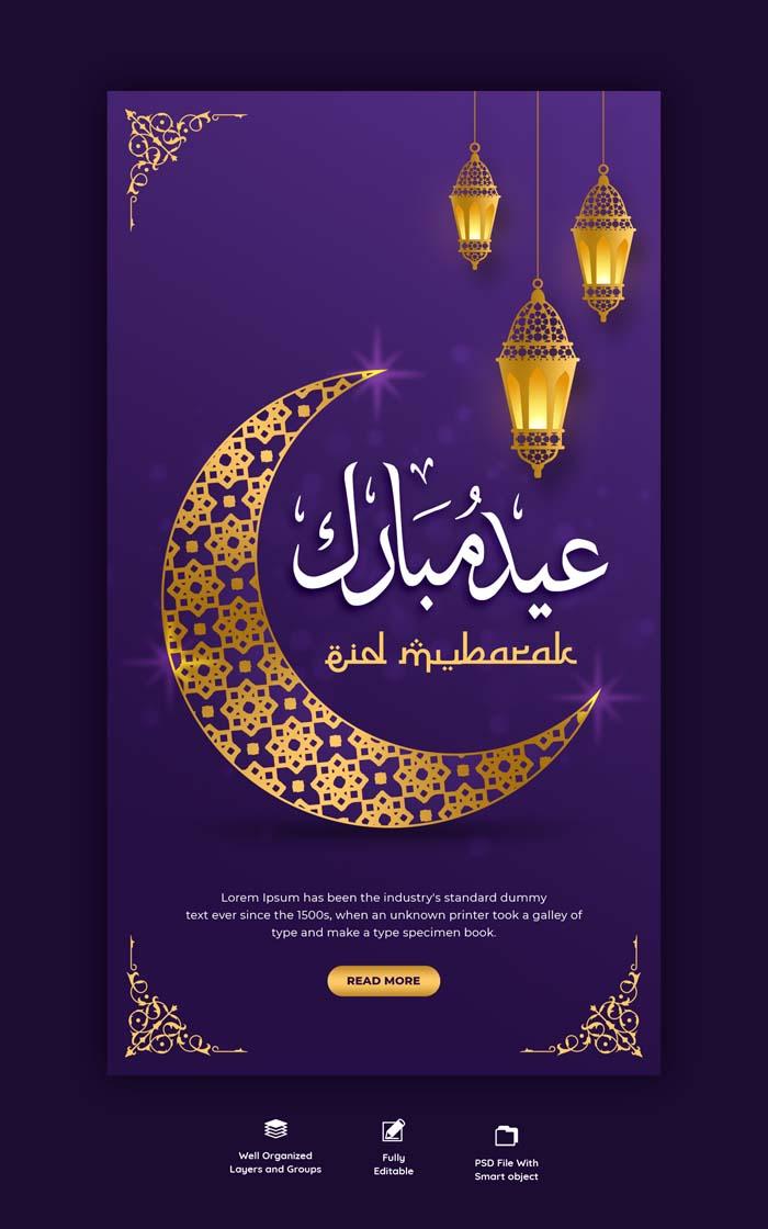 Eid Mubarak Did Ul Fitr Instagram Facebook Story Template