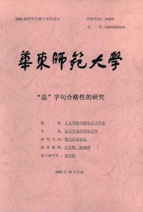 Online dissertations and theses chinese